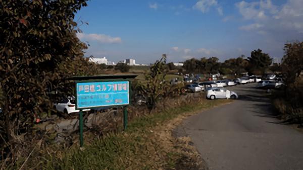 戸田橋ゴルフ練習場(板橋区)/打ちっぱなし・ゴルフ練習場一覧[コンドル]