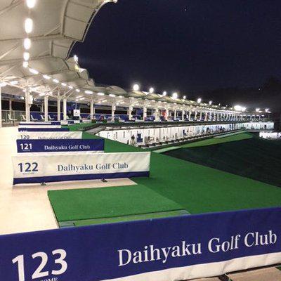第百ゴルフクラブ(横浜市栄区)/打ちっぱなし・ゴルフ練習場一覧[コンドル]