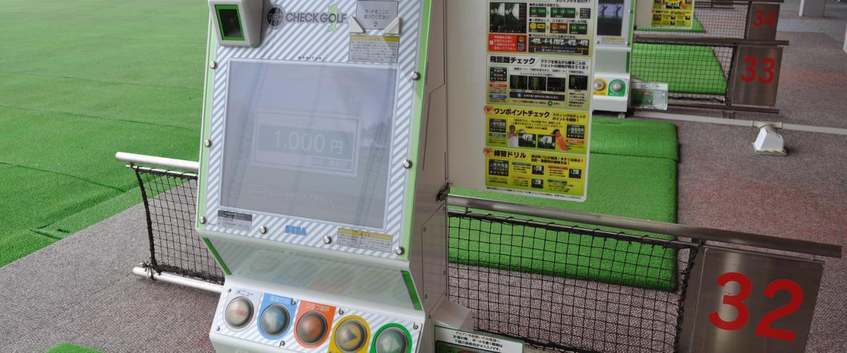 LINX新川崎(川崎市幸区)/打ちっぱなし・ゴルフ練習場一覧[コンドル]