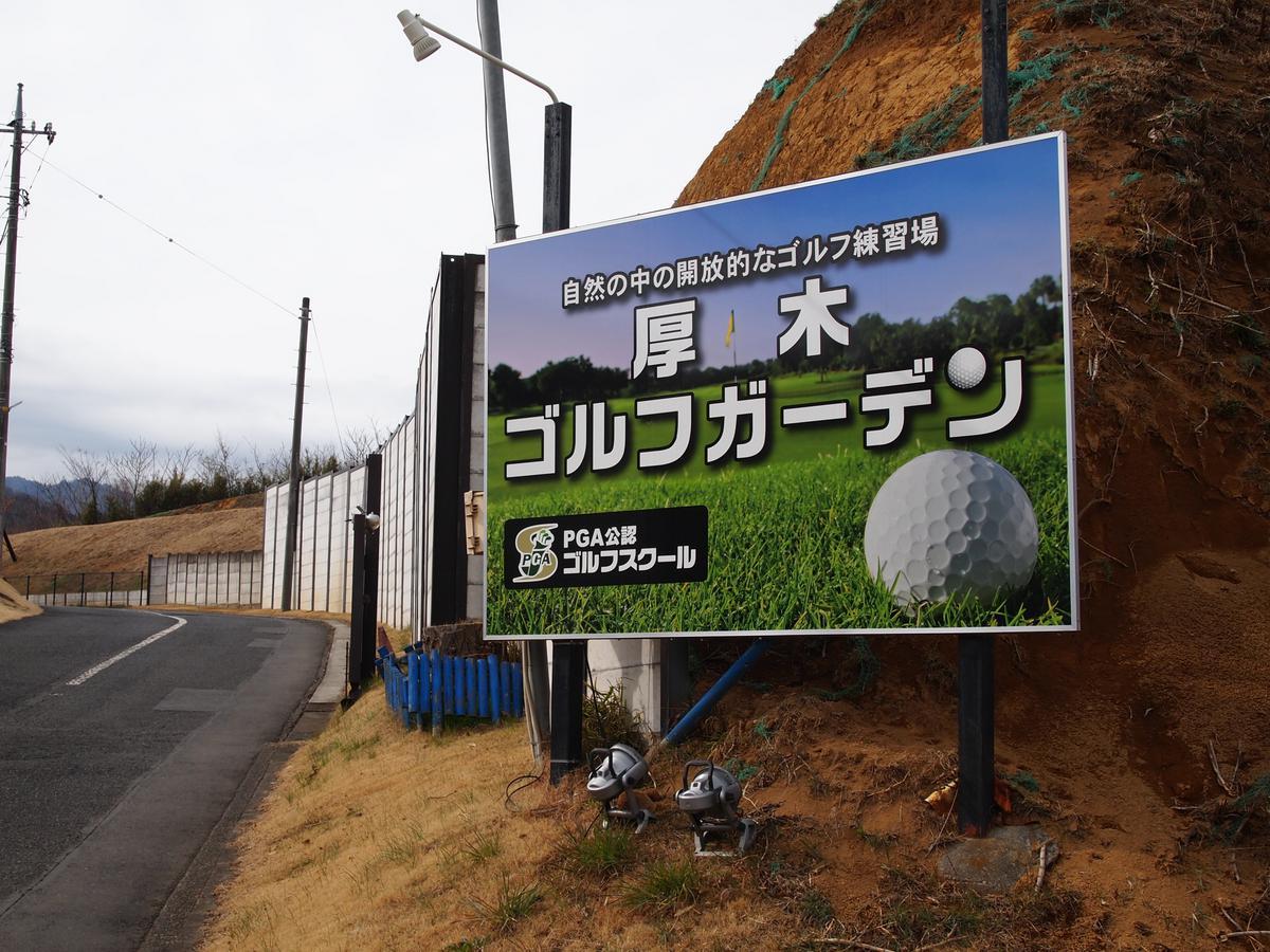厚木ゴルフガーデン(厚木市)/打ちっぱなし・ゴルフ練習場一覧[コンドル]