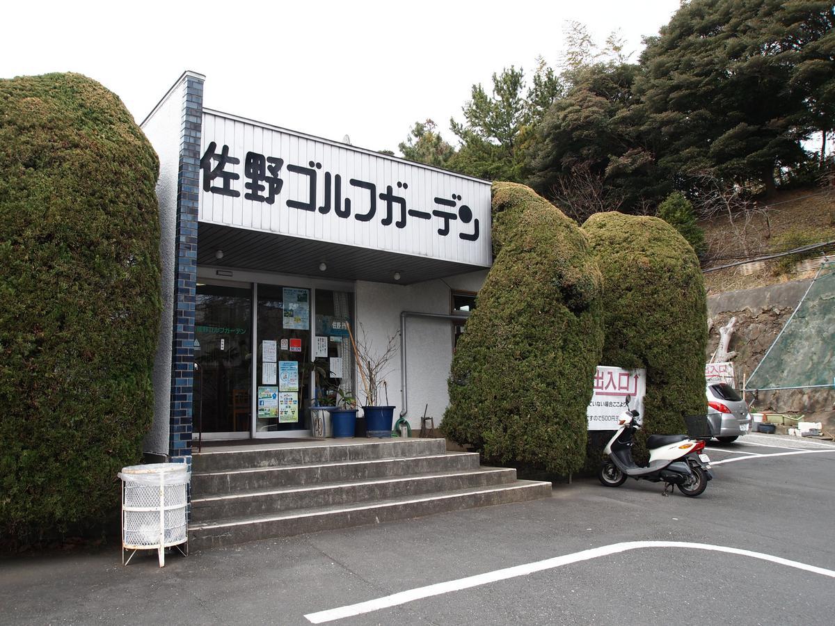 佐野ゴルフガーデン(横須賀市)/打ちっぱなし・ゴルフ練習場一覧[コンドル]