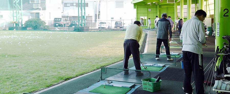 ゴルフガーデン星野(座間市)/打ちっぱなし・ゴルフ練習場一覧[コンドル]
