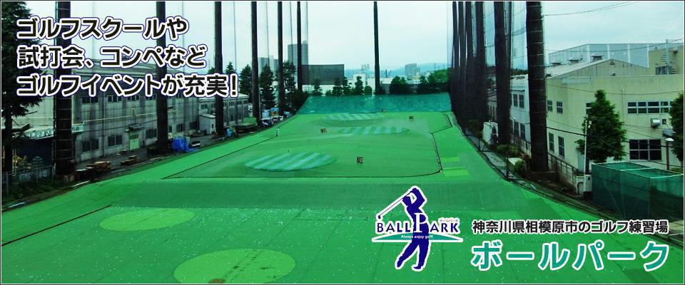 ボールパーク(相模原市中央区)/打ちっぱなし・ゴルフ練習場一覧[コンドル]