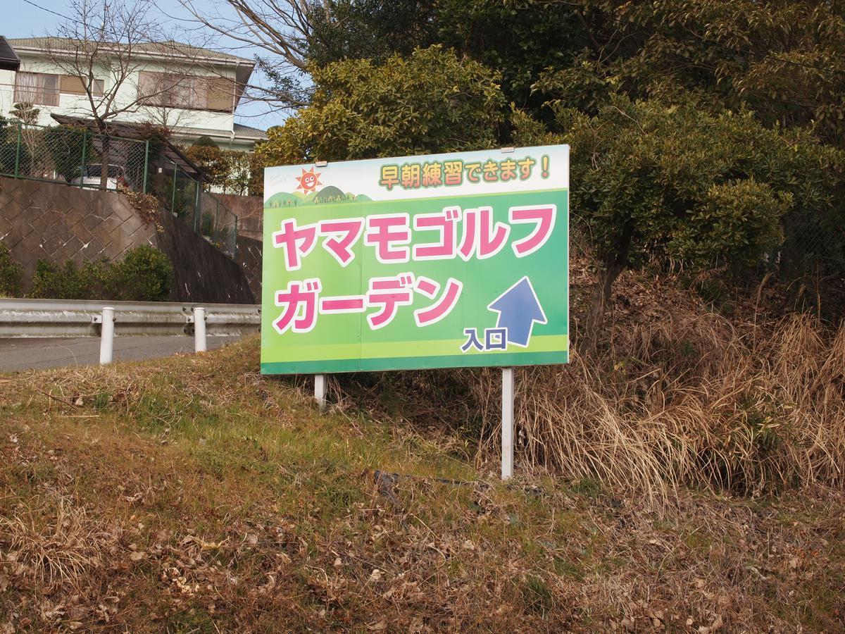 ヤマモゴルフガーデン(秦野市)/打ちっぱなし・ゴルフ練習場一覧[コンドル]