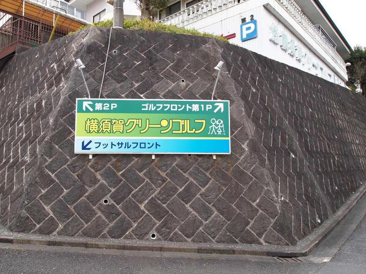 横須賀グリーンゴルフ(横須賀市)/打ちっぱなし・ゴルフ練習場一覧[コンドル]