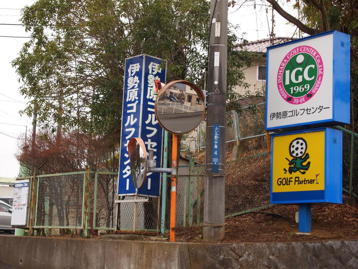 伊勢原ゴルフセンター(伊勢原市)/打ちっぱなし・ゴルフ練習場一覧[コンドル]