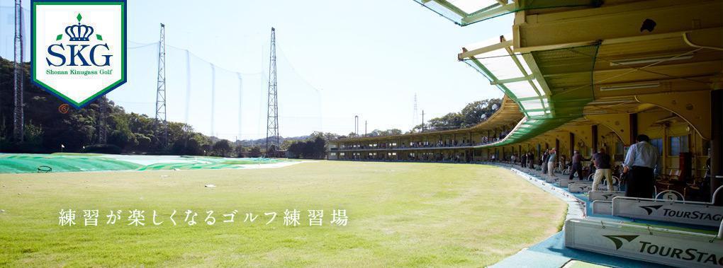 湘南衣笠ゴルフ(横須賀市)/打ちっぱなし・ゴルフ練習場一覧[コンドル]