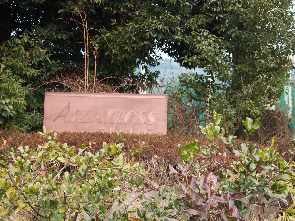 秦野アルバトロス(秦野市)/打ちっぱなし・ゴルフ練習場一覧[コンドル]