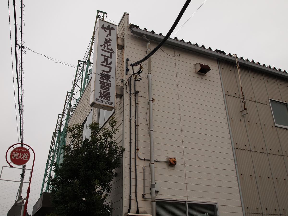 竹ノ花ゴルフ練習場(平塚市)/打ちっぱなし・ゴルフ練習場一覧[コンドル]