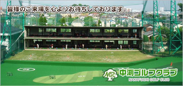 中淵ゴルフクラブ(相模原市中央区)/打ちっぱなし・ゴルフ練習場一覧[コンドル]