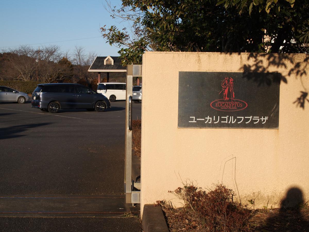 ユーカリゴルフプラザ(佐倉市)/打ちっぱなし・ゴルフ練習場一覧[コンドル]