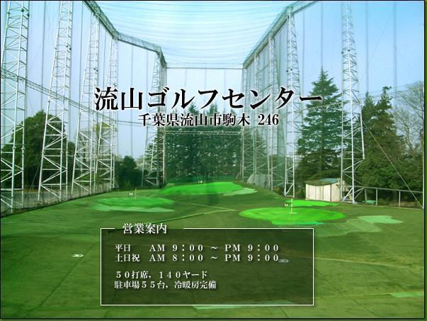 流山ゴルフセンター(流山市)/打ちっぱなし・ゴルフ練習場一覧[コンドル]