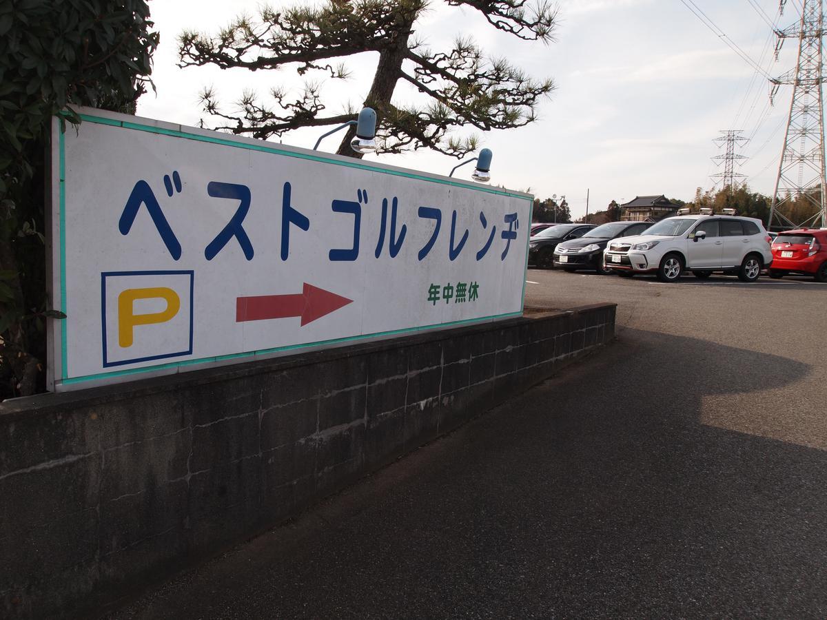 ベストゴルフレンヂ(八千代市)/打ちっぱなし・ゴルフ練習場一覧[コンドル]