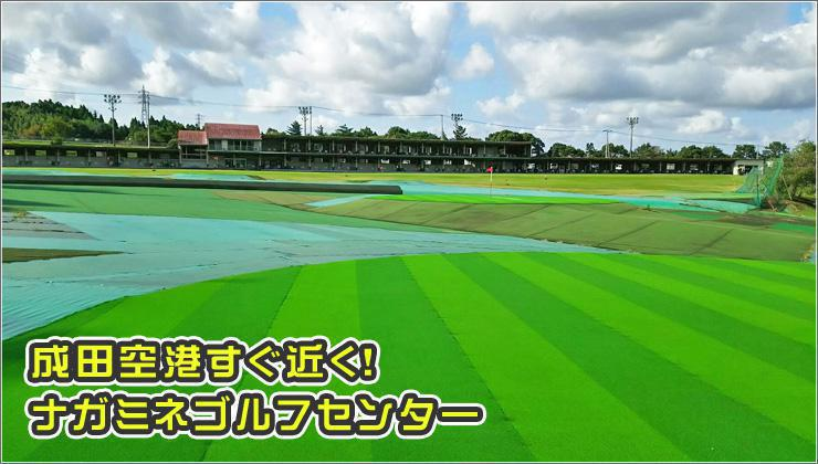 ナガミネゴルフセンター(成田市)/打ちっぱなし・ゴルフ練習場一覧[コンドル]