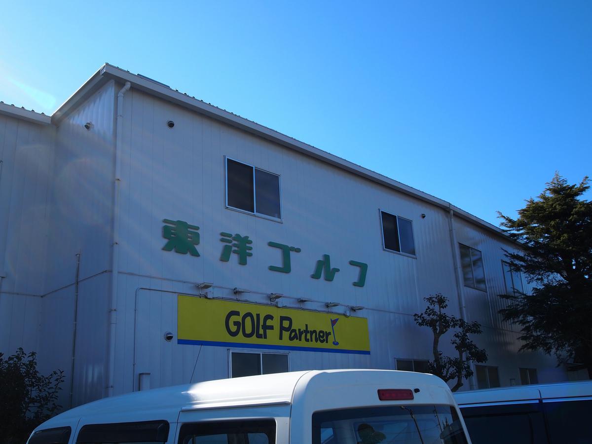 東洋ゴルフクラブ(旭市)/打ちっぱなし・ゴルフ練習場一覧[コンドル]