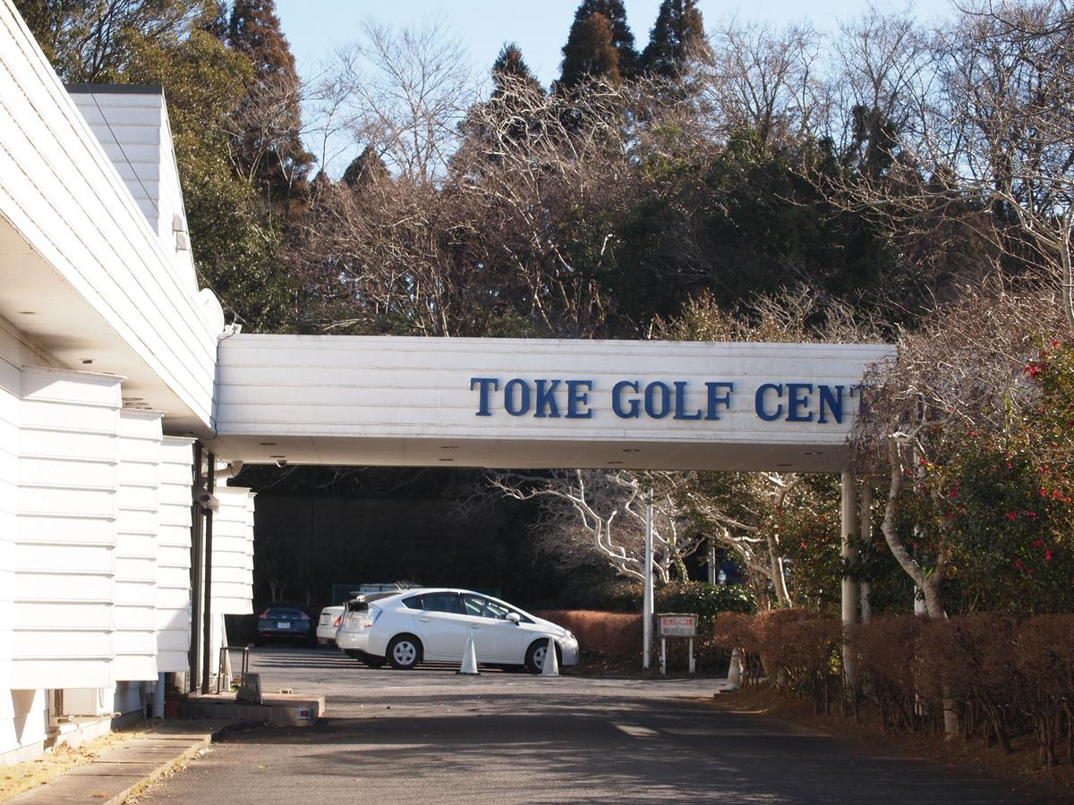 土気ゴルフセンター(千葉市緑区)/打ちっぱなし・ゴルフ練習場一覧[コンドル]