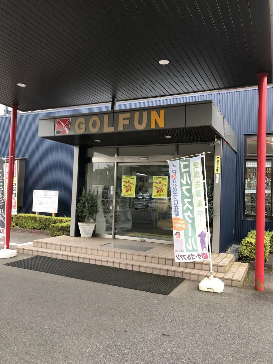ザ・ゴルファン(印旛郡)/打ちっぱなし・ゴルフ練習場一覧[コンドル]