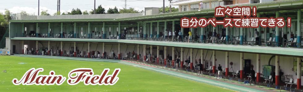 ユニオンゴルフクラブ(八千代市)/打ちっぱなし・ゴルフ練習場一覧[コンドル]