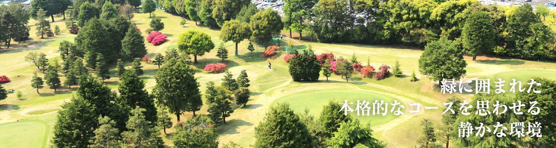 梨香台ゴルフガーデン(松戸市)/打ちっぱなし・ゴルフ練習場一覧[コンドル]