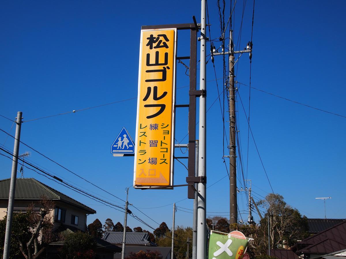 松山ゴルフクラブ(匝瑳市)/打ちっぱなし・ゴルフ練習場一覧[コンドル]