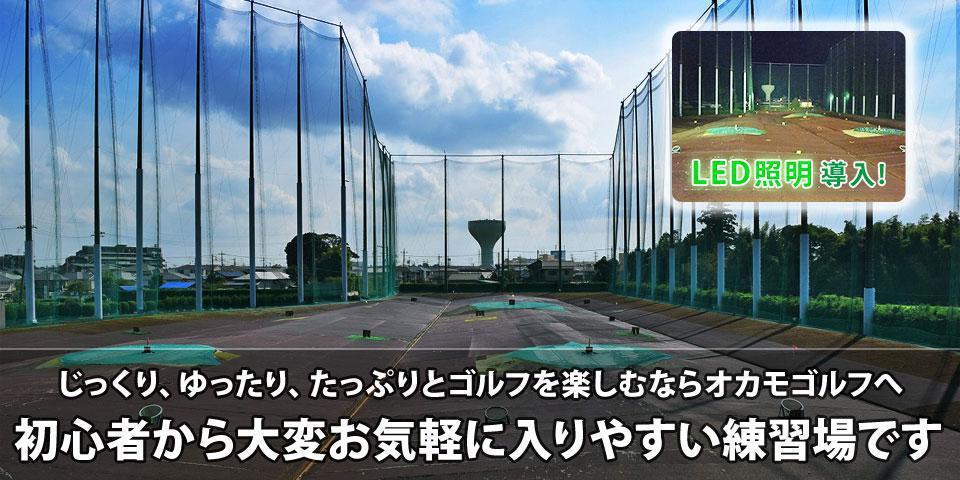 オカモゴルフ(四街道市)/打ちっぱなし・ゴルフ練習場一覧[コンドル]