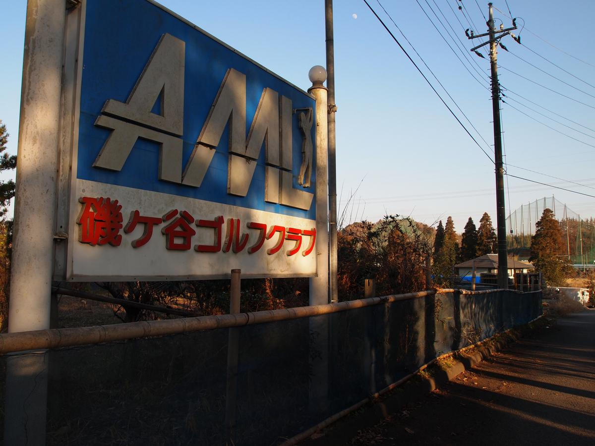 AML磯ケ谷ゴルフクラブ(市原市)/打ちっぱなし・ゴルフ練習場一覧[コンドル]