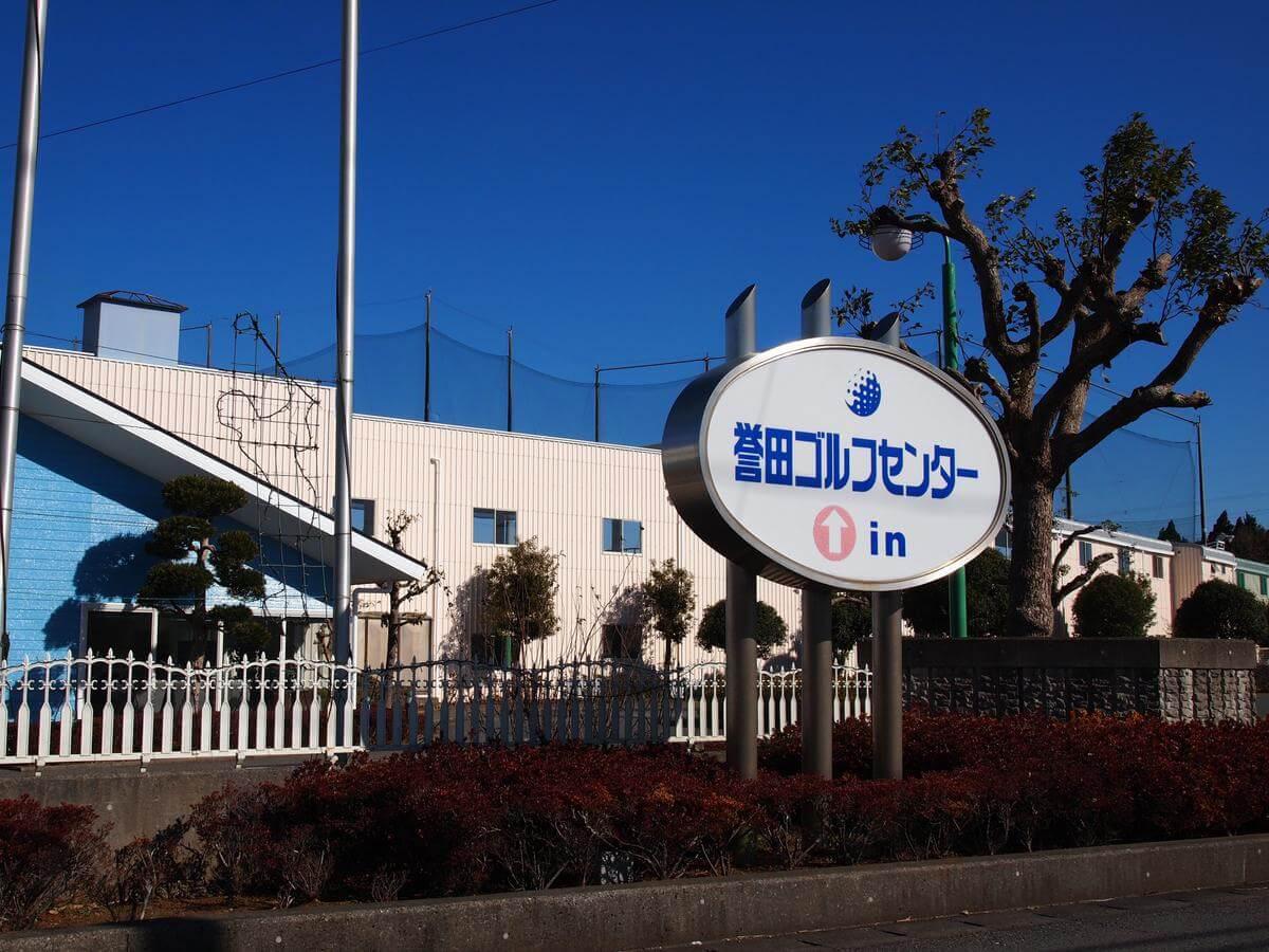 誉田ゴルフセンター(千葉市緑区)/打ちっぱなし・ゴルフ練習場一覧[コンドル]