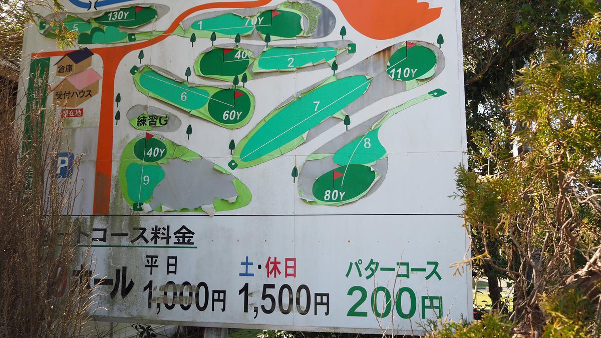 宝ゴルフ大原(いすみ市)/打ちっぱなし・ゴルフ練習場一覧[コンドル]