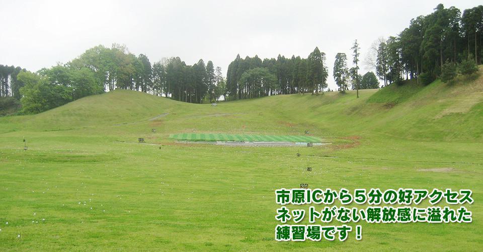 光風台ゴルフガーデン(市原市)/打ちっぱなし・ゴルフ練習場一覧[コンドル]