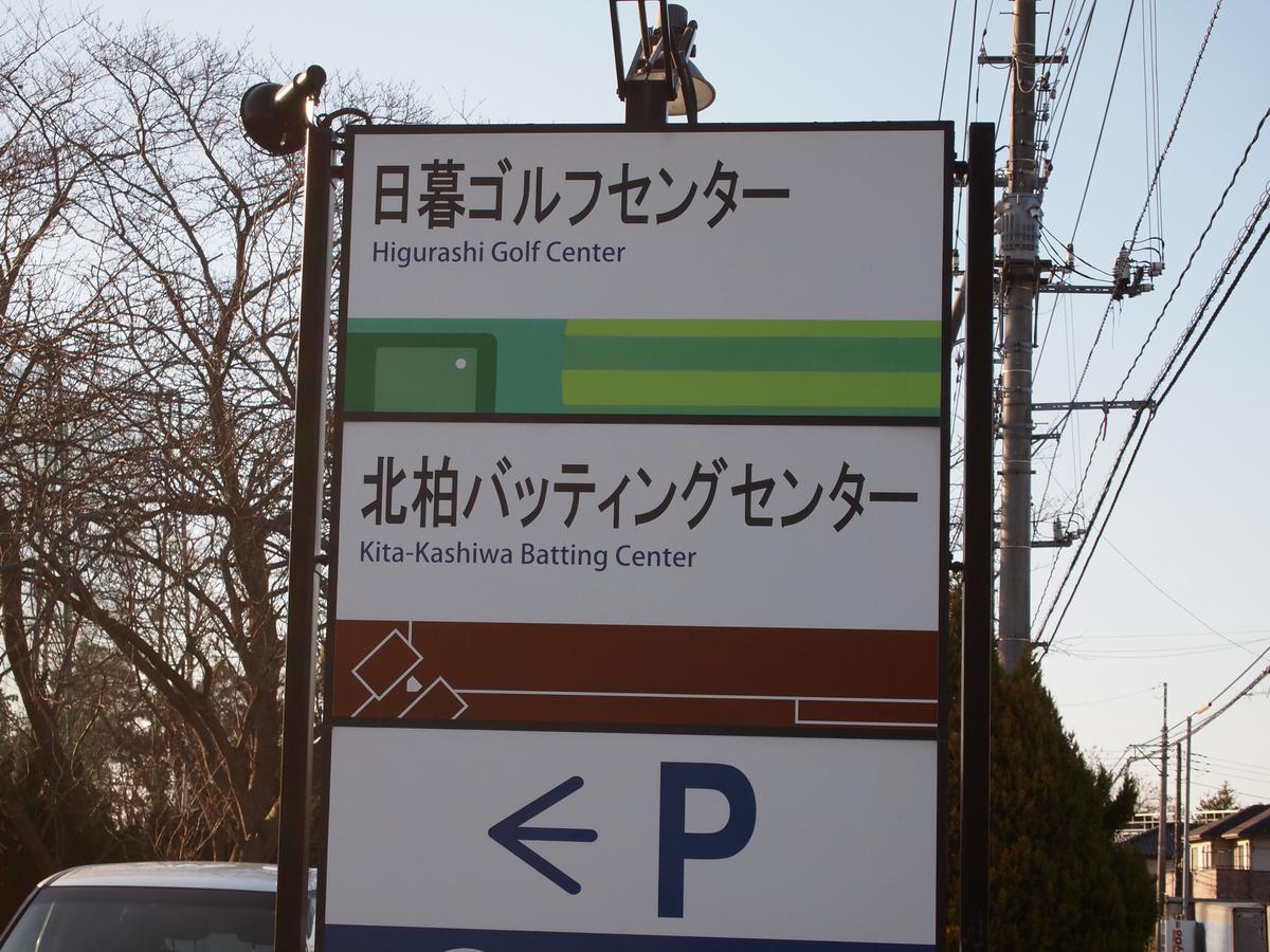 日暮ゴルフセンター(柏市)/打ちっぱなし・ゴルフ練習場一覧[コンドル]