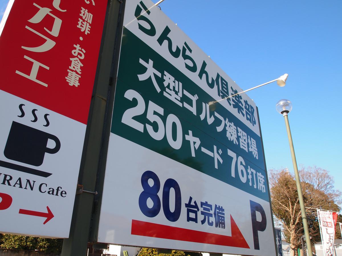 ゴルフレンジらんらん倶楽部(松戸市)/打ちっぱなし・ゴルフ練習場一覧[コンドル]