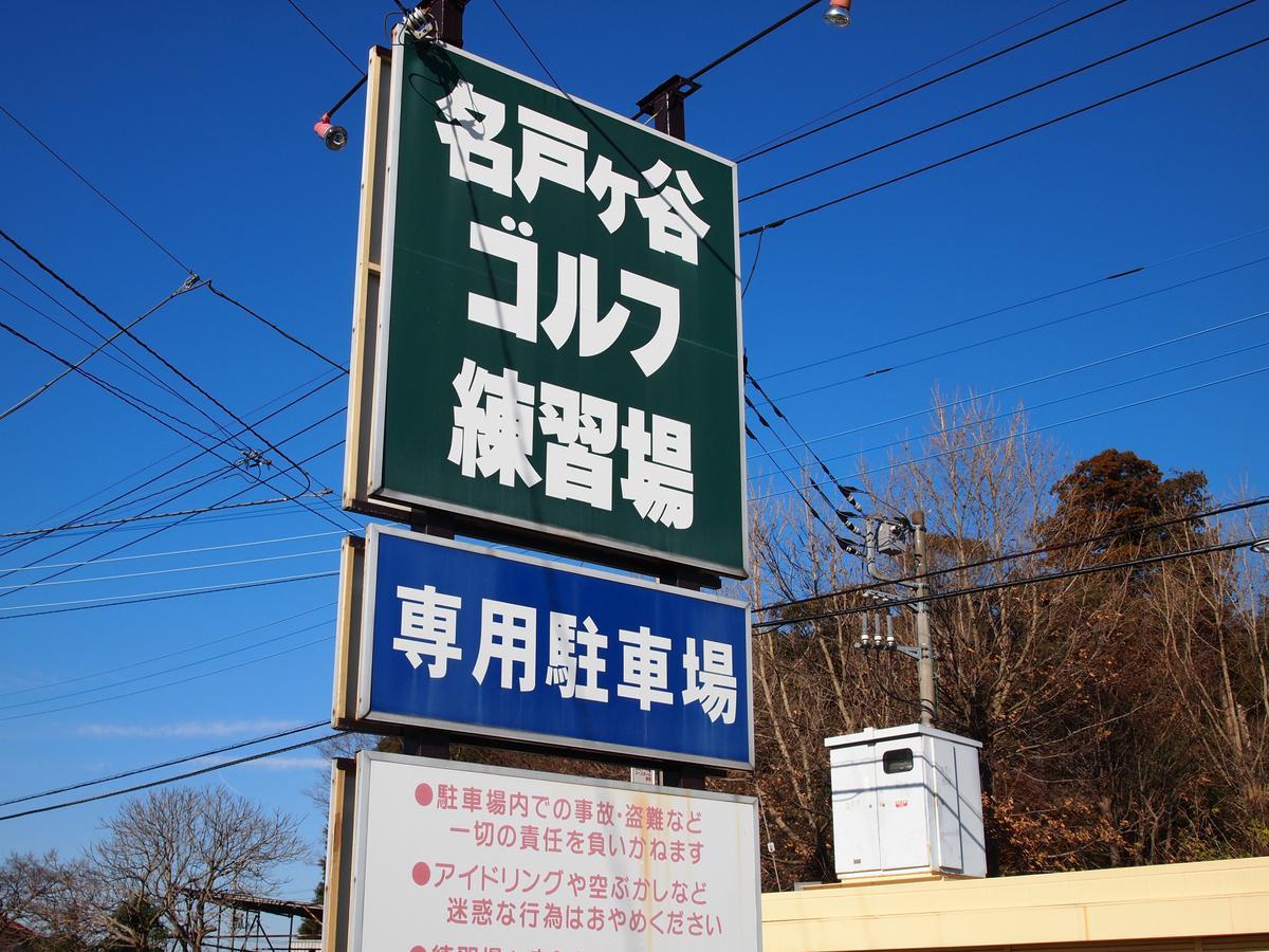 名戸ヶ谷ゴルフ練習場(柏市)/打ちっぱなし・ゴルフ練習場一覧[コンドル]