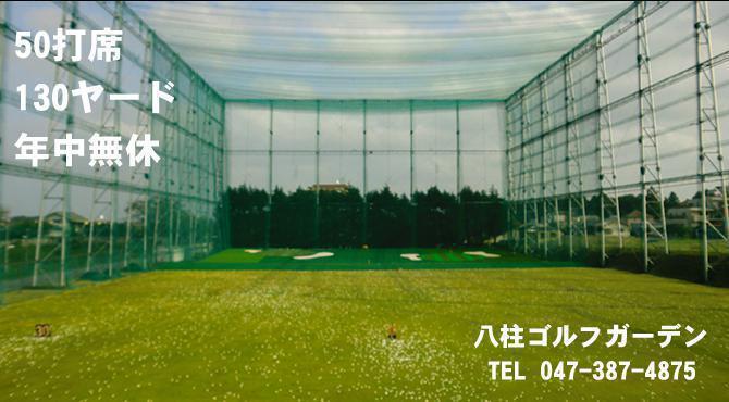 八柱ゴルフガーデン(松戸市)/打ちっぱなし・ゴルフ練習場一覧[コンドル]