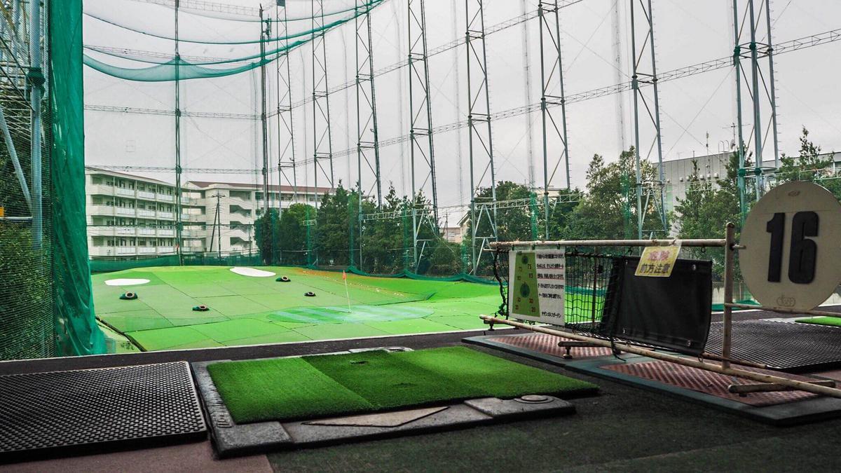サザンゴルフガーデン(町田市)/打ちっぱなし・ゴルフ練習場一覧[コンドル]
