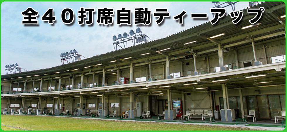 【閉業】国際ゴルフクラブ(小牧市)/打ちっぱなし・ゴルフ練習場一覧[コンドル]