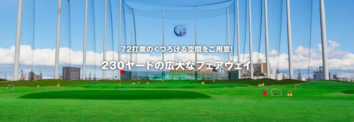 邦和みなとゴルフ(名古屋市港区)/打ちっぱなし・ゴルフ練習場一覧[コンドル]