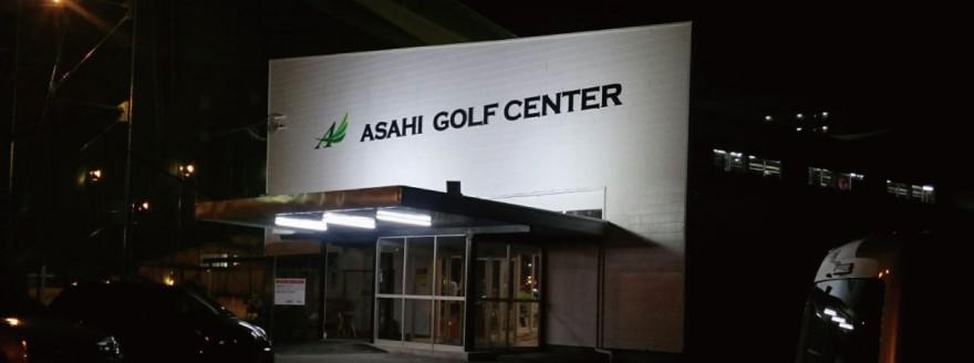 アサヒゴルフセンター(津島市)/打ちっぱなし・ゴルフ練習場一覧[コンドル]
