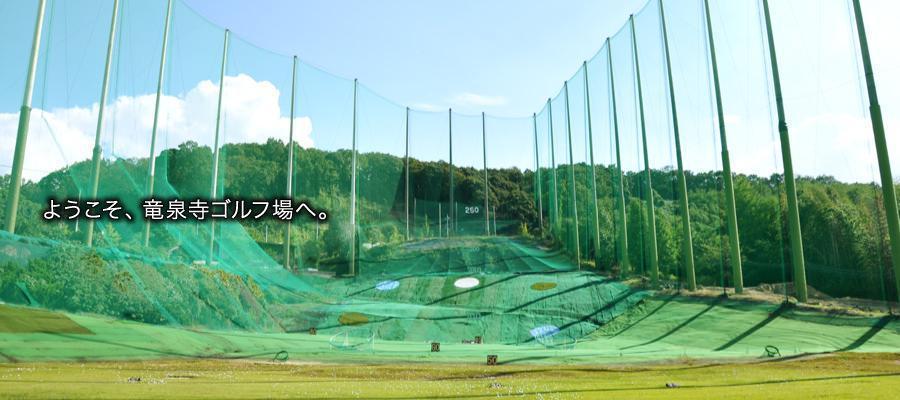竜泉寺ゴルフ場(名古屋市守山区)/打ちっぱなし・ゴルフ練習場一覧[コンドル]