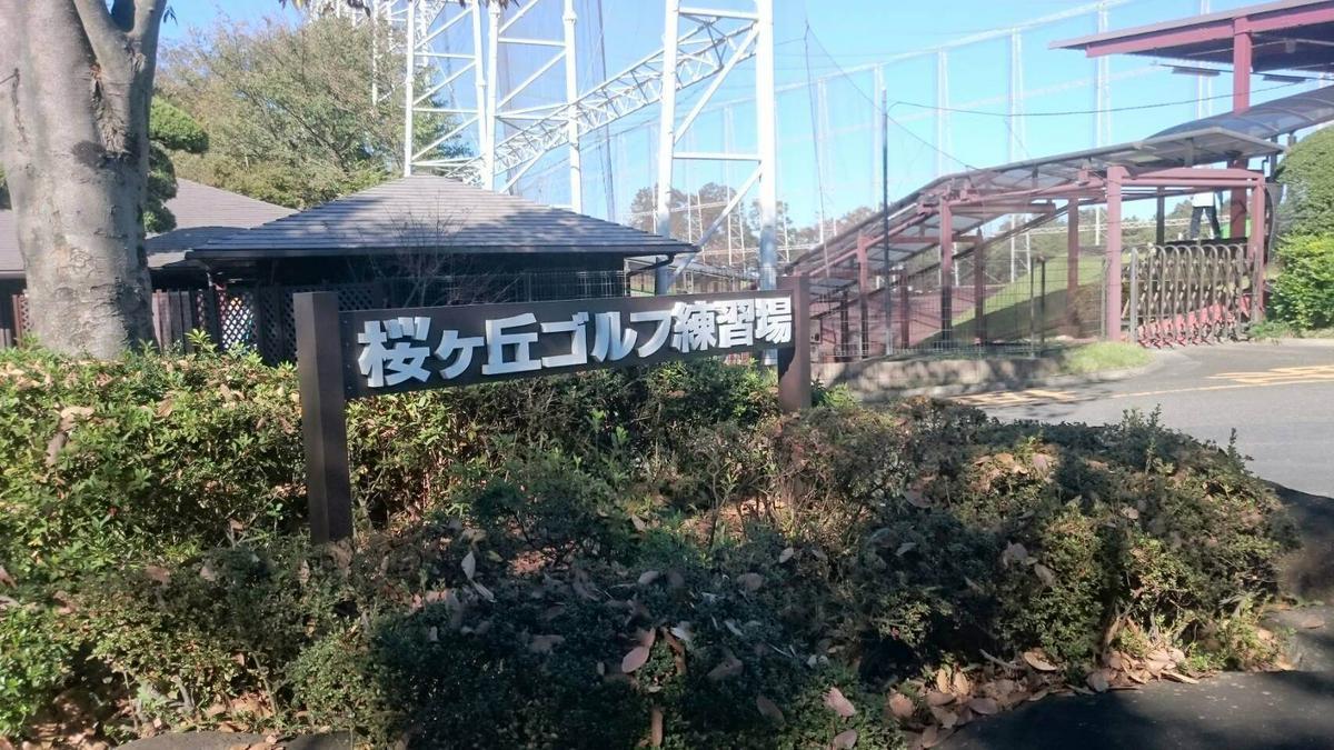 桜ヶ丘ゴルフ練習場(多摩市)/打ちっぱなし・ゴルフ練習場一覧[コンドル]
