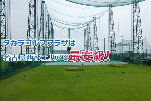 タカラゴルフプラザ(あま市)/打ちっぱなし・ゴルフ練習場一覧[コンドル]