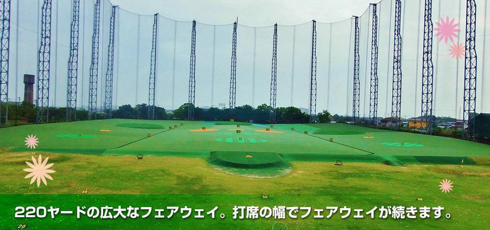 桜井ロングゴルフ(安城市)/打ちっぱなし・ゴルフ練習場一覧[コンドル]