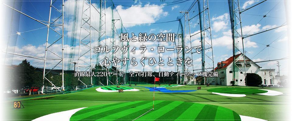 ゴルフヴィラ・ローラン(豊橋市)/打ちっぱなし・ゴルフ練習場一覧[コンドル]