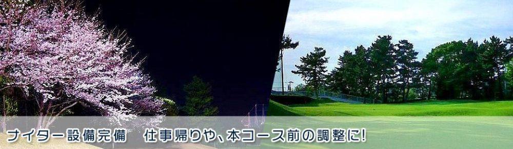 名南カントリークラブ(大府市)/打ちっぱなし・ゴルフ練習場一覧[コンドル]