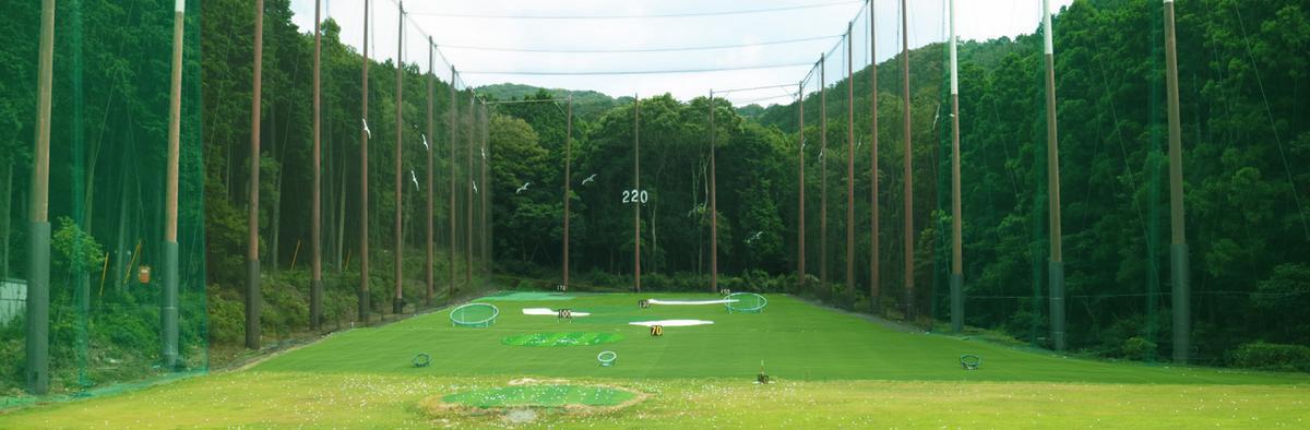 緑ヶ丘ゴルフクラブ(豊橋市)/打ちっぱなし・ゴルフ練習場一覧[コンドル]