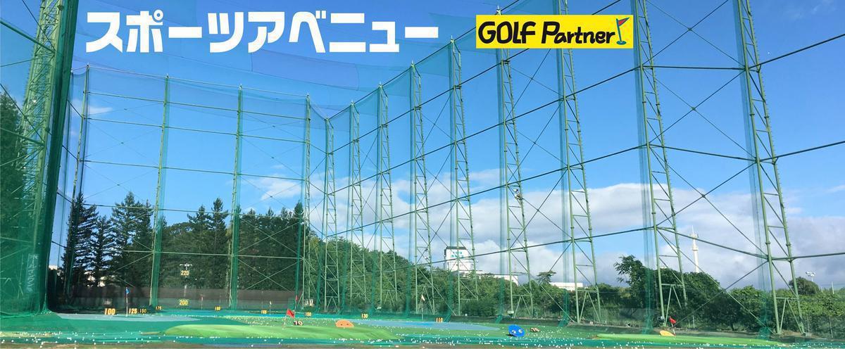 スポーツアベニュー(八幡市)/打ちっぱなし・ゴルフ練習場一覧[コンドル]