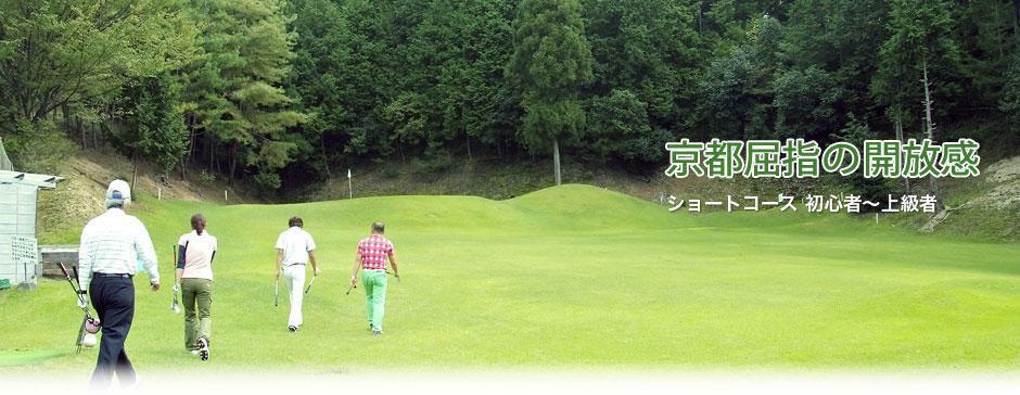 岩倉ゴルフクラブ(京都市左京区)/打ちっぱなし・ゴルフ練習場一覧[コンドル]