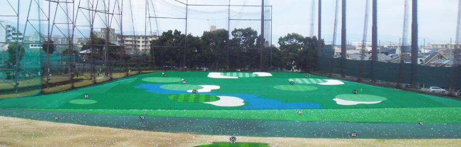 井高野ゴルフセンター(大阪市東淀川区)/打ちっぱなし・ゴルフ練習場一覧[コンドル]
