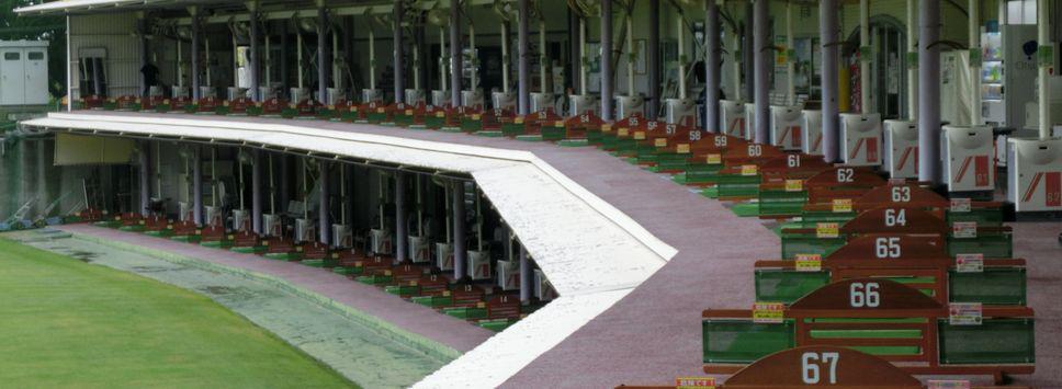 東香里ゴルフセンター(枚方市)/打ちっぱなし・ゴルフ練習場一覧[コンドル]