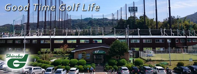 忍ケ丘ゴルフセンター(四條畷市)/打ちっぱなし・ゴルフ練習場一覧[コンドル]