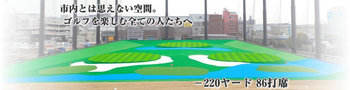 杉村ゴルフセンター(大阪市港区)/打ちっぱなし・ゴルフ練習場一覧[コンドル]
